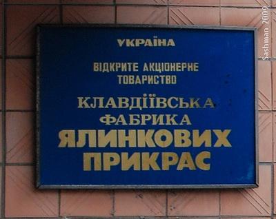 Клавдиевская фабрика ёлочных украшений